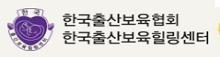 한국출산보육협회 상세내용보기