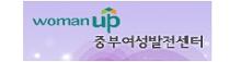 서울중부여성발전센터 상세내용보기