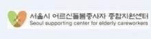 서울시 어르신돌봄 종합지원센타 상세내용보기